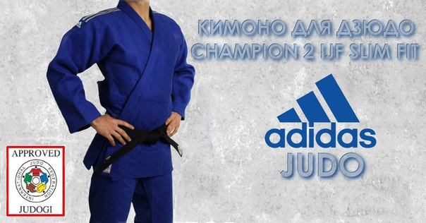 Кимоно дзюдо adidas Champion II IJF Slim Fit.